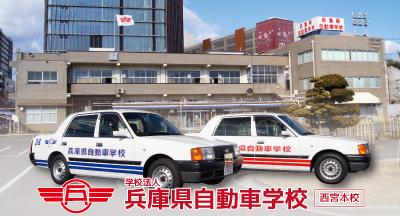 兵庫県自動車学校西宮本校