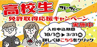 高校生キャンペーン