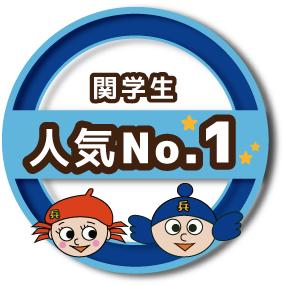 関学・ナンバーワン