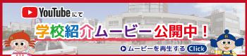 学校紹介ムービー公開中!