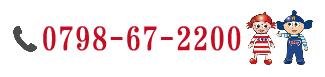 電話番号:0798-67-2200